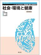 社会・環境と健康 改訂第5版 (健康・栄養科学シリーズ)