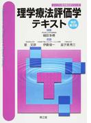 理学療法評価学テキスト 改訂第2版 (シンプル理学療法学シリーズ)