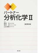 パートナー分析化学 改訂第3版 2