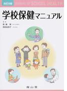 学校保健マニュアル 改訂9版
