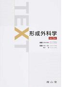TEXT形成外科学 改訂3版