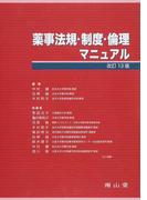 薬事法規・制度・倫理マニュアル 改訂13版