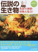 伝説の生き物 世界の神獣・怪物大集合! (ジュニア学習ブックレット)