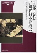 日記で読む近現代日本政治史