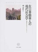 在日華僑華人の現代社会学 越境者たちのライフ・ヒストリー