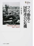 コンゴ動乱と国際連合の危機 米国と国連の協働介入史、1960〜1963年 (国際政治・日本外交叢書)