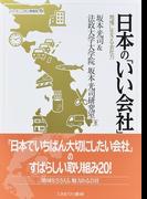 日本の「いい会社」 地域に生きる会社力 (シリーズ・ニッポン再発見)