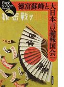 徳富蘇峰と大日本言論報国会