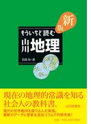 もういちど読む山川地理 新版