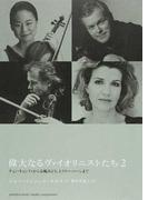 偉大なるヴァイオリニストたち 2 チョン・キョンファから五嶋みどり、ヒラリー・ハーンまで