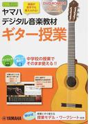 ヤマハデジタル音楽教材ギター授業 中学校音楽科