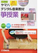 ヤマハデジタル音楽教材箏授業 小・中学校音楽科