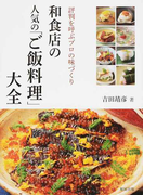 和食店の人気の「ご飯料理」大全 評判を呼ぶプロの味づくり