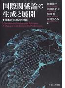国際関係論の生成と展開 日本の先達との対話