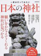 一度は行ってみたい日本の神社 願いをかなえてくれる神社が見つかる (洋泉社MOOK)(洋泉社MOOK)