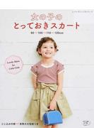 女の子のとっておきスカート 90・100・110・120cm