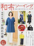 和布ソーイング vol.8 和布使いが魅力の手作り服とこもの