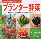 プランター野菜 (プチブティックシリーズ はじめての園芸シリーズ)(プチ・ブティックシリーズ)