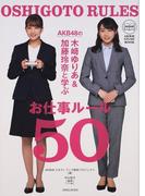 AKB48の木崎ゆりあ&加藤玲奈と学ぶお仕事ルール50 (AKB48 STUDY BOOK)