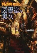 利き蜜師物語 2 図書室の魔女