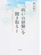 「病いの経験」を聞き取る ハンセン病者のライフヒストリー 新版