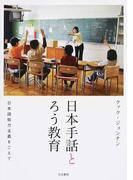 日本手話とろう教育 日本語能力主義をこえて