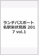 ランチパスポート 名駅栄伏見版 2017 vol.1