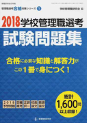 学校管理職選考試験問題集 2018