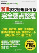 学校管理職選考完全要点整理 2018 (管理職選考合格対策シリーズ)