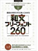 豊富な作例ですぐに使いこなせる 和文フリーフォント260 CD-ROM付