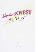 ジャニーズWEST〜夢に向かって!〜