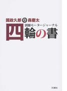 四輪の書 別冊モータージャーナル