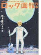 ロック画報読本 JAPANESE VINTAGE ROCK'N NOTES 27+CD 鈴木慶一のすべて