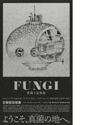 FUNGI 菌類小説選集 第1コロニー (ele‐king books)