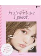 Hair & Make Lesson なりたい自分に今日から変われる!