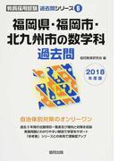 福岡県・福岡市・北九州市の数学科過去問 2018年度版