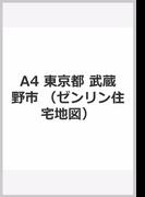 A4 東京都 武蔵野市