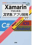 Xamarinではじめるスマホアプリ開発 「オープンソース」の「クロスプラットフォーム」開発環境