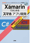 Xamarinではじめるスマホアプリ開発 「オープンソース」の「クロスプラットフォーム」開発環境 (I/O BOOKS)