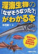 深海生物の「なぜそうなった?」がわかる本 摩訶不思議な姿形と生態の謎を解き明かす!!