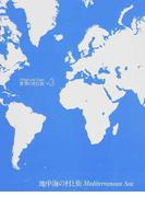 世界の村と街 改訂新版 #3 地中海の村と街