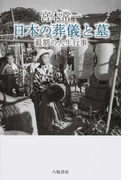 宮本常一日本の葬儀と墓 最期の人生行事