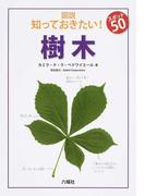 樹木 (Rikuyosha Children & YA Books 図説知っておきたい!スポット50)