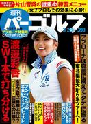 週刊パーゴルフ 2017/3/28号
