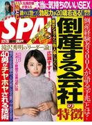 週刊SPA! 2017/03/21・28合併号