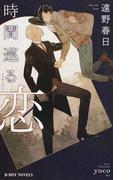 時間巡る恋 (B−BOY NOVELS)