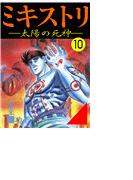 【166-170セット】ミキストリ-太陽の死神-(ヤング宣言)