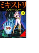 【181-185セット】ミキストリ-太陽の死神-(ヤング宣言)