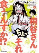 【全1-2セット】桐谷さん ちょっそれ食うんすか!?(アクションコミックス)