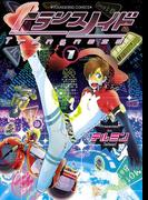 【全1-3セット】トランスノイド(YKコミックス)